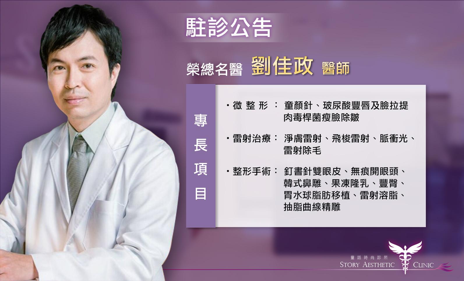劉佳政醫師駐診公告